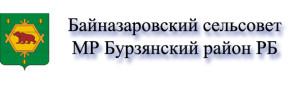 Байназар1