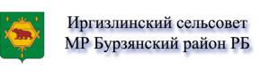 иргиз