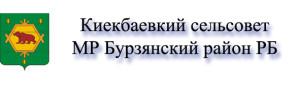 киепк