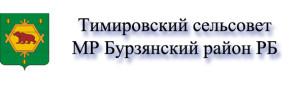 тимерл