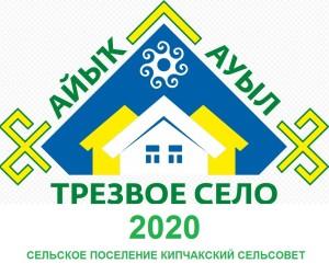 trezvoe_selo