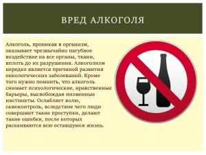 Vred-alkogolya